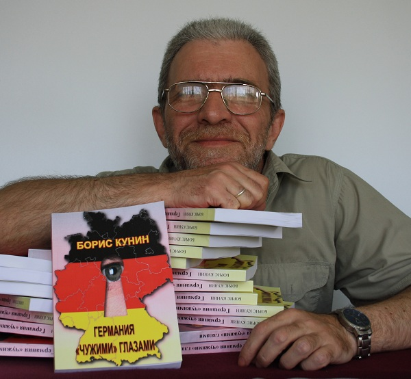 bwk58 Сайт представляет новую Книгу нашего автора в Германии Бориса Кунина   Германия чужими глазами